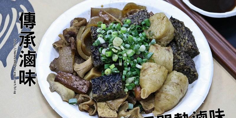 台南中西區「傳承滷味」47年的傳承好滋味!獨門醬料熱滷味。晚餐宵夜好夥伴!|友愛街|台南宵夜|