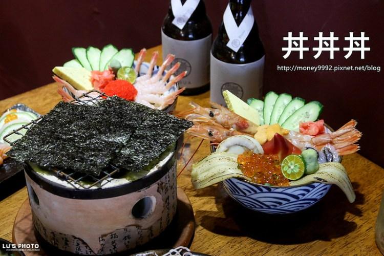 台南中西區 「丼丼丼 台南海鮮丼專門店」熱熱天,大開丼!炎炎夏日,來上一碗清爽丼飯!|台南日式|民生路|