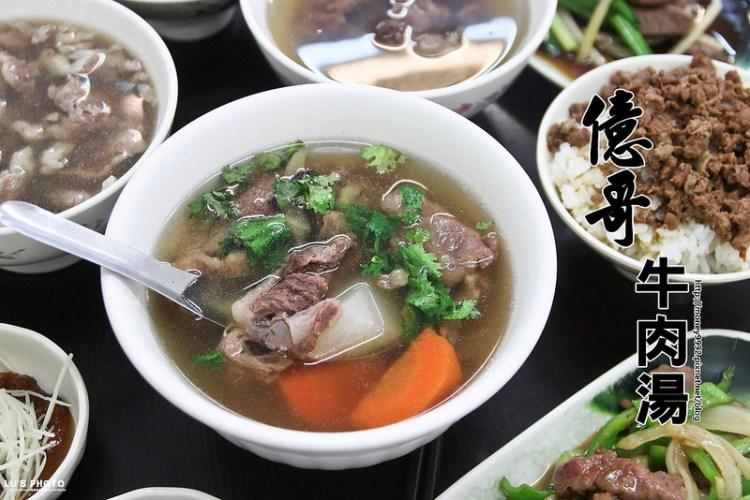 台南東區 「億哥牛肉湯」主打24H營業!每日新鮮直送溫體牛肉的鮮嫩美味,牛腩的軟嫩鮮甜。|台南牛肉湯|牛肉肉燥飯|