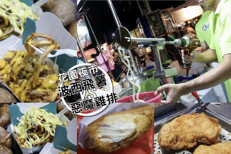 台南夜市美食 「波西飛薯VS惡魔雞排」好吃的飛薯要飛囉~會飛的薯條來啦!現點現炸的100%馬鈴薯的燙口美味VS邪惡肉汁雞排。|大東夜市|花園夜市|