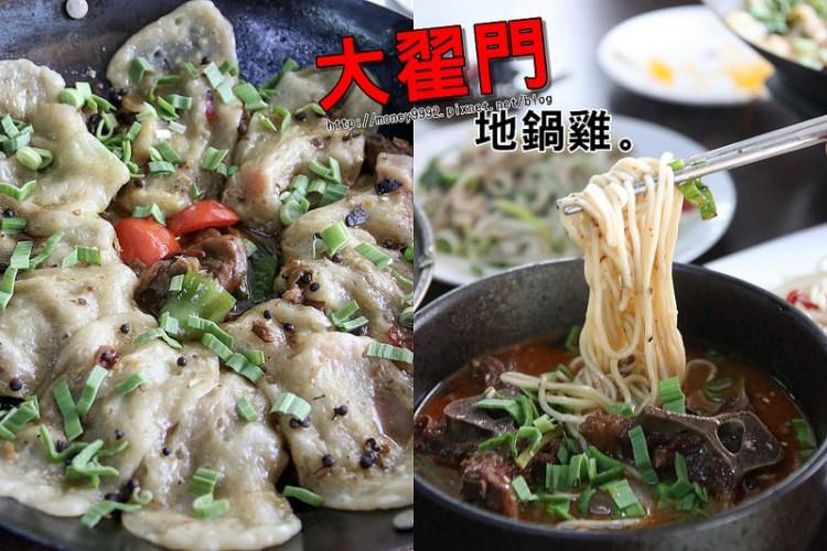 台南東區 「大翟門 地鍋雞」台南也品嚐得到道地徐州料理上桌囉!平日午間羊蠍子麵開賣啦!一個人也可以大口吃!|台南聚餐|