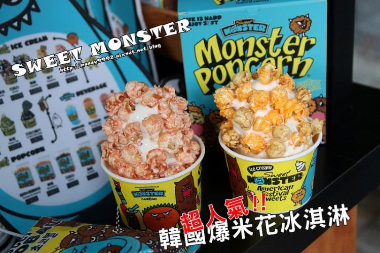 台南中西區 「SWEET MONSTER甜心怪獸-台南友愛基地」韓國爆紅怪獸爆米花冰淇淋來台南啦~IG爆紅打卡點。|友愛街|國華街|