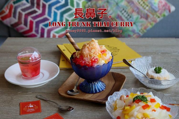 台南東區 「長鼻子泰式咖哩」新品泰式冰涼上市啦~泰奶挫冰太中夏天胃蕾。|台南冰品|台南火車站|泰式咖哩|火鍋|