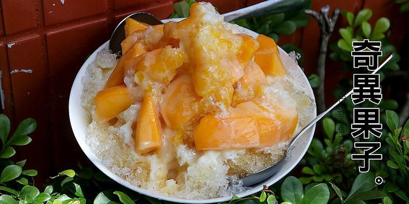 台南中西區 「奇異果子」夏天吃芒果,冬天草莓搖搖~大口吃大口咬!酸酸甜甜的好滋味!|台南冰品|孔廟|