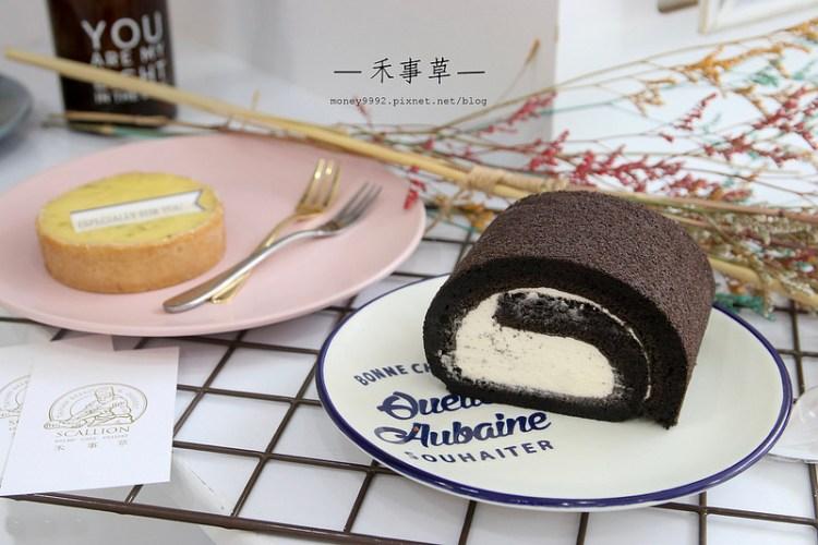 台南中西區「禾事草」都市裡的清新好氛圍,每日新鮮烘焙麵包VS.手作甜點兒。 友愛街 