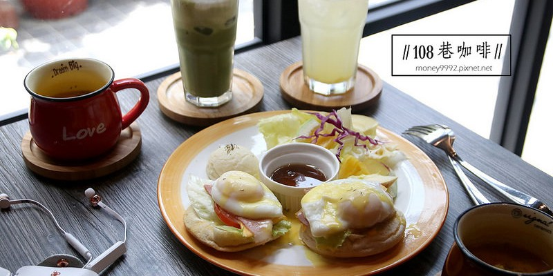台南中西區「108巷咖啡」隱藏巷弄的漂亮格子窗,玻璃屋。大廚手作早午餐。|台南早午餐|台南咖啡|抹茶|民宿|