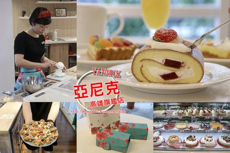 高雄左營 「亞尼克-高雄旗鑑店」買蛋糕,吃蛋糕,做蛋糕!一次完成你三種願望的團購冠軍名店-台南安平實體店面,5/31即將開幕啦!|台南甜點|台南下午茶|