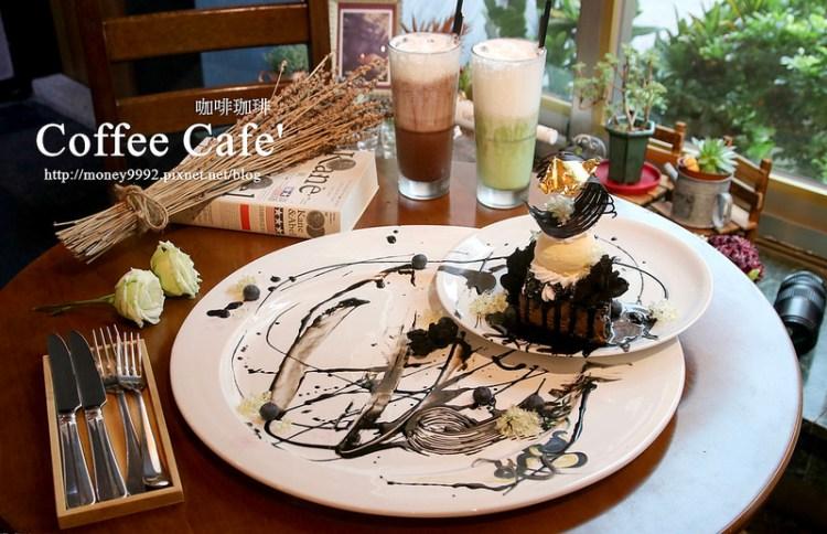 台南中西區 『Coffee Cafe' 咖啡珈琲』梵蒂岡式甜點,曜黑神秘新發售。單品手沖珈琲與味覺旅行的咖啡館。 甜點 咖啡 午晚餐 早午餐 
