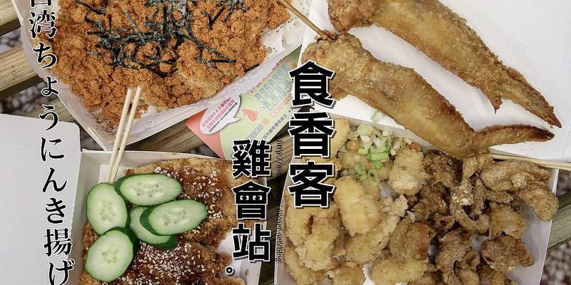 台南中西區『食香客雞會站』雞排界的魔法師,多種創意雞排+現沖現泡茶飲。|台南火車站|北門路|鹹酥雞|