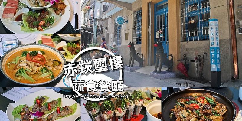 台南中西區 『赤崁璽樓』視覺與味覺的蔬食料理,母親節宴席餐點澎湃上桌。天然蔬食,時令食材的無限創意,顚覆素食的刻板印象。|禪&食|全素料理|奶素|台南素食推薦|母親節餐廳推薦|