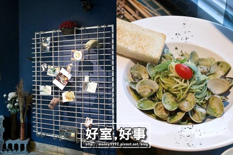 台南中西區 「好室 好事」好事!好事!松子醬蛤蜊義大利麵VS。手工肉醬千層麵。民權路上的二樓悠閒空間。|台南早午餐|台南義大利麵|