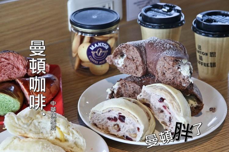 台南永康 「曼頓咖啡Manton Coffee」曼頓變胖了!麵包開賣!!!4/15~4/22麵包品項八折,滿兩百再送五十折價卷!每日招待200手沖感恩咖啡 中華店旗艦店 