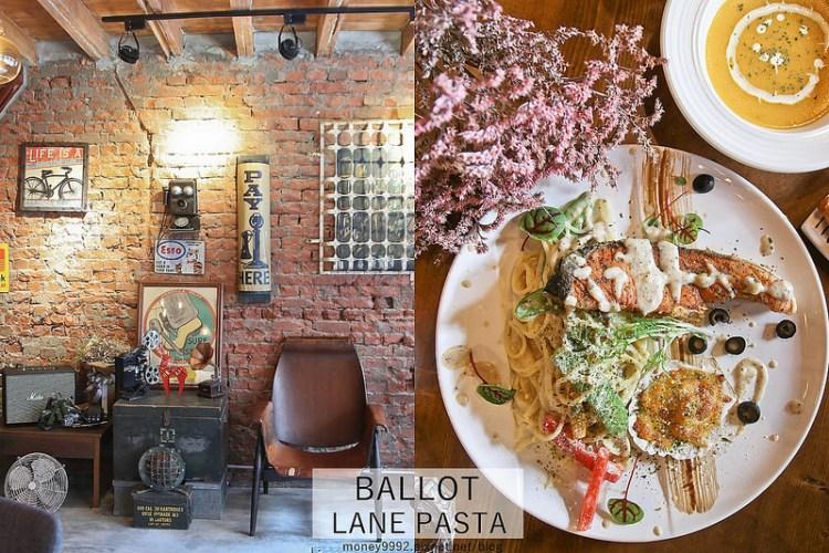 台南中西區 「Ballot lane pasta 抽籤巷」新美街上,義大利麵撞上復古老宅的韻味。|義大利麵|乾燥花|聚餐