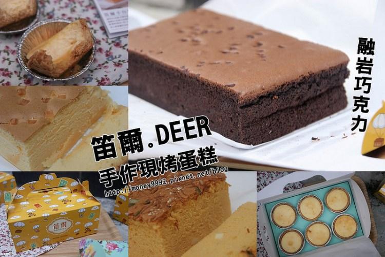 高雄美食 「笛爾現烤蛋糕」融岩巧克力,起司的濃香好滋味VS.爆漿乳酪塔。|團購美食|彌月蛋糕|
