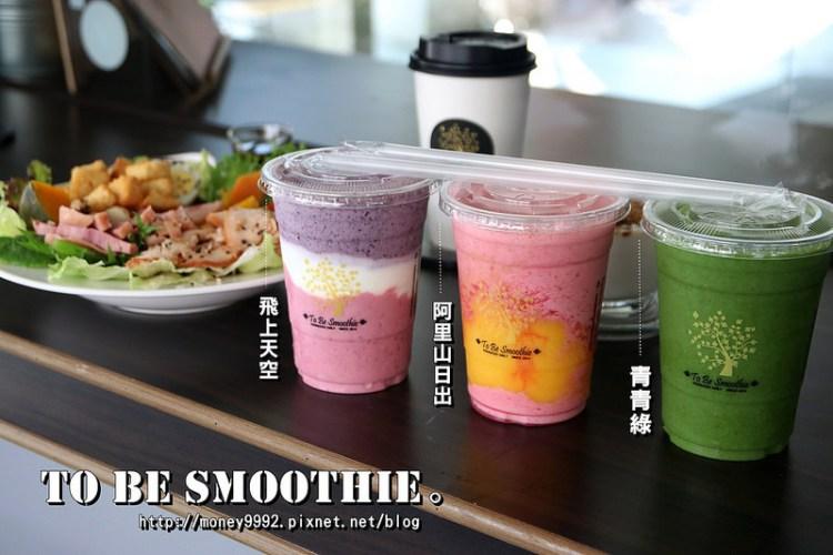 高雄前金區「To Be Smoothie」 IG熱門打卡漸層性飲品!首創綠果昔健康又好喝,還有滿滿自選沙拉,輕食。