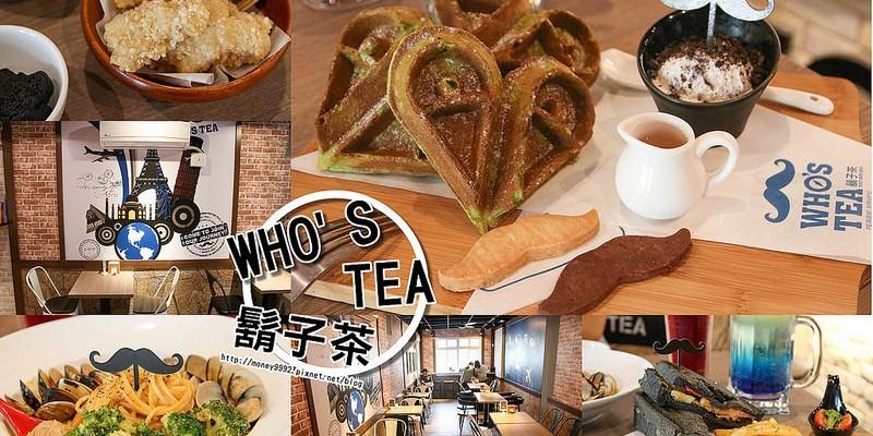 台南東區 『WHO'S TEA 鬍子茶』成大週邊平價複合式餐飲,燉飯,義大利麵,帕里尼! 台南火車站 聚餐 平價 推薦 