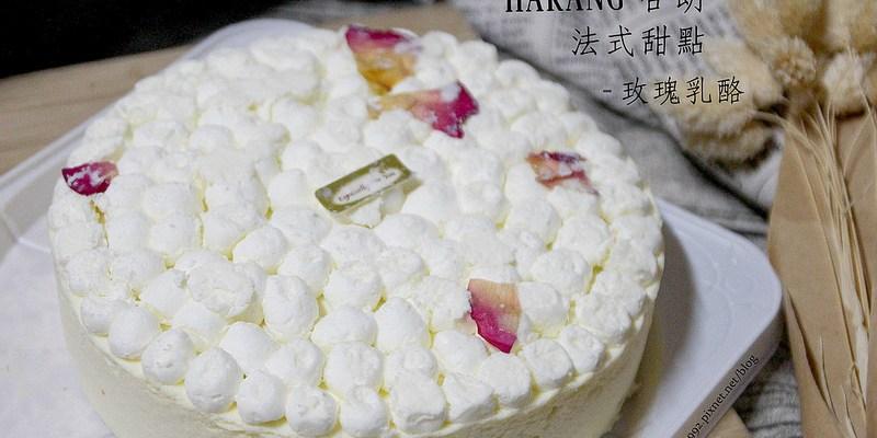 高雄大寮區 『哈朗甜點 Harang Pâtisserie』夢幻玫瑰碰上甜口的味蕾享受-玫瑰乳酪。|宅配甜點|團購|限時優惠|