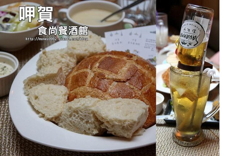 台南中西區『呷賀食尚餐酒館』招牌澎塞塞麵包盅VS.巴黎鐵塔翻過來又翻過去!吸晴值調酒系飲品。