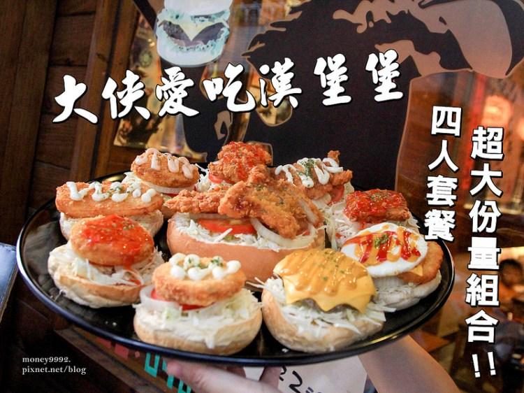 台南東區『大俠愛吃漢堡包』葉問一打十!大俠也能一打十個漢堡餐!四人套餐超大份量澎湃大組合!|台南國賓|台南漢堡|台南聚餐|