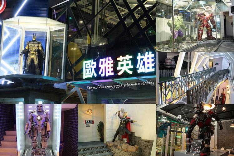 台南歸仁區  『歐雅英雄主題館』太帥了!台灣首創,結合各路主題英雄的主題式親子會館。|歸仁美食|餐廳|聚餐|公仔|