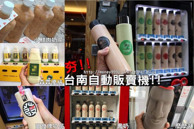 台南全區 當年一起追的奶~自己的奶自己投!好夯!台南十台自動販賣機地點,補貨時間彙總整理 (台南懶人包)。|宇見奶|多多牛奶|壽奶|御奶|發奶|小鮮肉奶茶|麼麼噠|森霖優格|台南奶茶|5/12更新