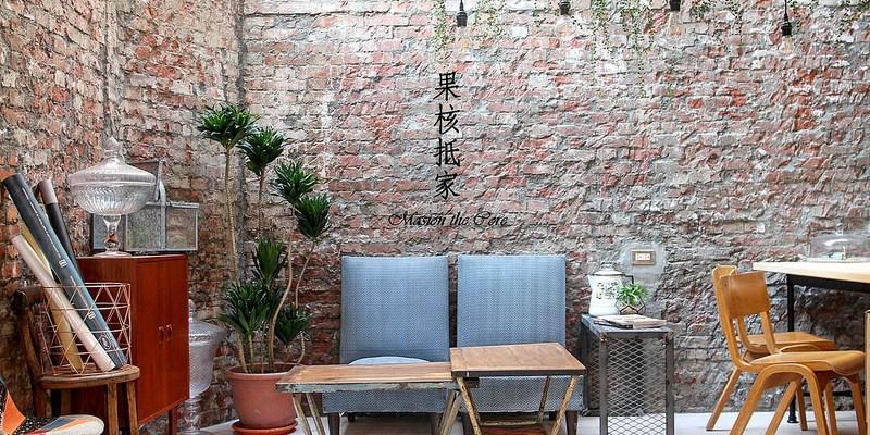 台南中西區 繁城窄巷中的小秘境.『果核抵家 Maison the Core』|咖啡|民宿|午茶|