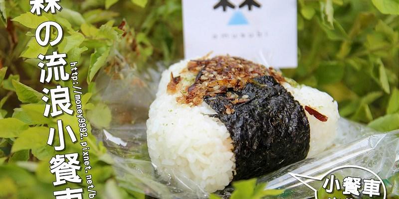 台南不定點  全員注意 !餐車出沒! 可愛日式飯糰發售中...今天野餐去吧!?『森の流浪小餐車』|早餐|小點心|