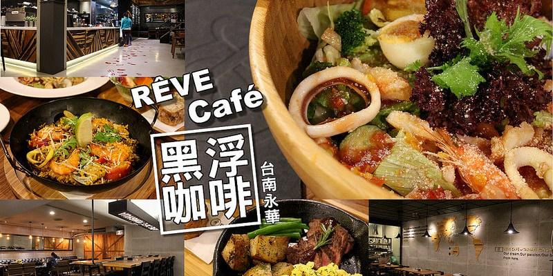 台南安平 高雄知名咖啡店入駐,氛圍值感時尚空間。『RÊVE Café  黑浮咖啡』 早午餐 義麵 輕食 西班牙燉飯 手沖咖啡 