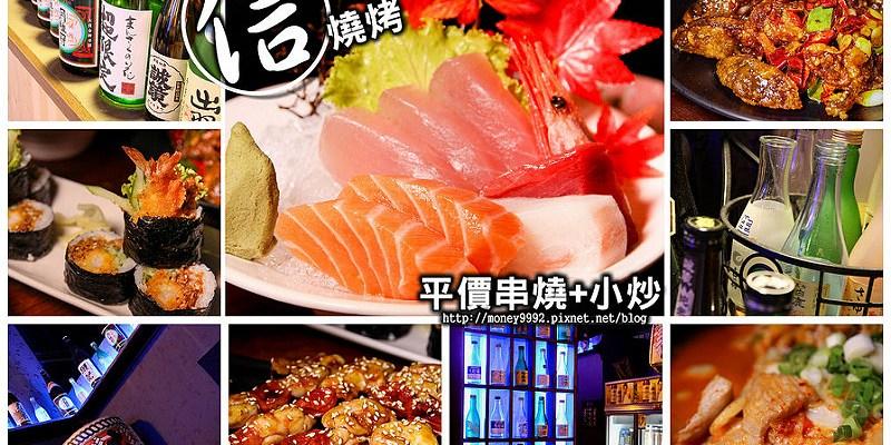 台南中西區 秋日大滿足,燒烤夜色越夜越美麗。平價串燒+小炒大口痛快吃!『信燒烤』|生魚片|壽司|炸物|