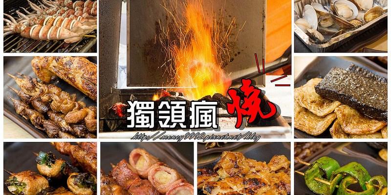 台南永康 品嚐碳火燒烤串物好滋味,銅板價位燒物豪邁大口吃。『獨領瘋燒』|碳火直燒|中華路|