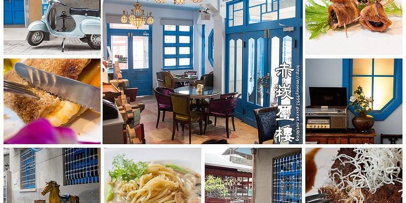 台南中西區  走入靜隘巷弄的老洋房,置身老物古件的空間感,品嚐蔬食料理的味覺感。『赤崁璽樓』|禪&食|全素料理|奶素|