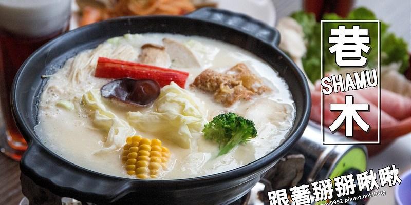 台南中西區 跟著掰掰啾啾吃吃喝喝玩耍去,平價鍋物,義麵,PIZZA,多人聚餐空間寛敞。『巷木SHAMU』|近火車站|北門路|
