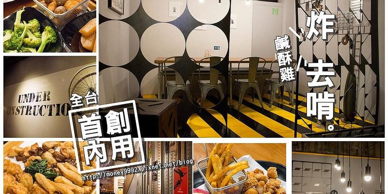台南中西區 有梗!有FU!有好拍!鹹酥雞也能內用吃,真正現炸的鹹酥雞?!『炸去啃』 台南店 內用式餐廳 