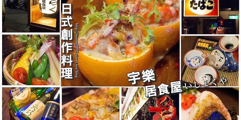 台南中西區 濃厚日式老宅味,獨特創意日料理。『宇樂日式創意料理』|居食屋|赤崁樓|