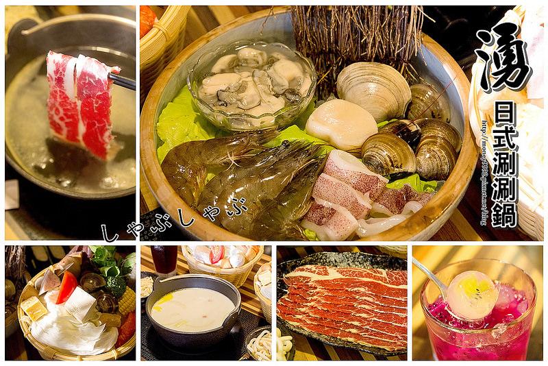 台南中西區 天然食材熬煮湯頭超對味!套餐式火鍋供應,前菜,湯底,菜盤,主食,甜點,飲品誠意十足。『湧日式涮涮鍋』|海安路商圈|