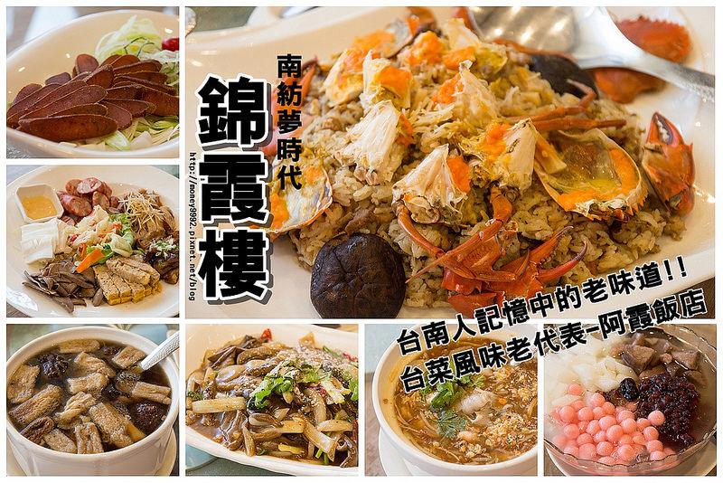 台南東區 記憶中的老味道,台南的台菜風味老代表—阿霞飯店。『錦霞樓』|南紡夢時代|