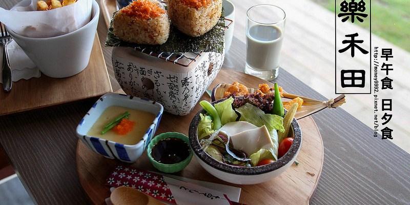台南安平 烤飯糰,米漢堡,厚鬆餅,和風日系早午食。『樂禾田』