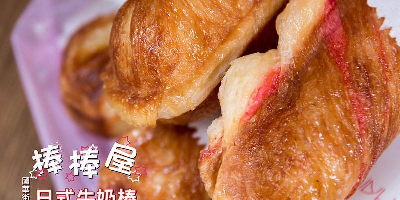 台南中西區  下午茶嚐甜頭!原味,草莓,巧克力多種口味牛奶棒,起司鹹香有推薦。『棒棒屋日式牛奶棒』