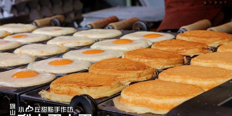 高雄旗山 齁~蛋中蛋!超牽絲的韓版雞蛋糕。『小山丘甜點手作坊』