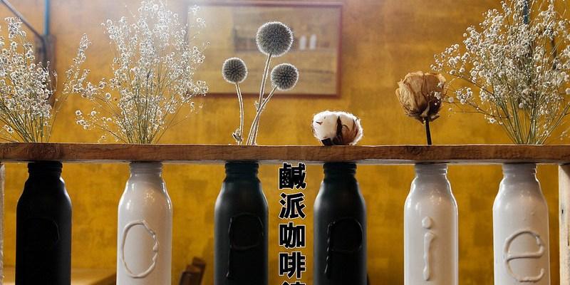 台南中西區  斜屋頂,紅磚牆,巷弄的鹹派咖啡館。『POP PIE』