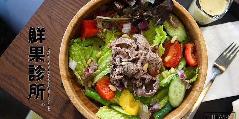 台南北區 健康,蔬果,新概念。『鮮果診所 JUICE CLINIC』