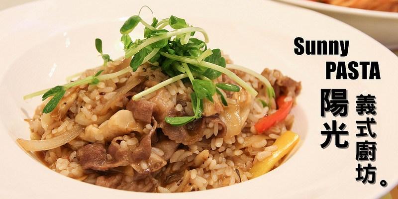 台南永康 平價,美味,好義麵。『陽光義式廚坊 』
