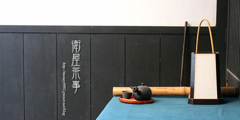 台南北區  茶點,小食,小京都。『衛屋茶事』