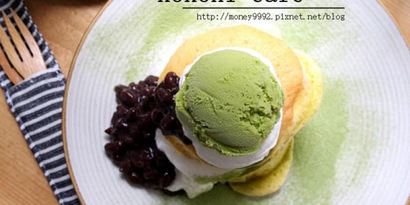 台南中西區 老宅,定食,好鬆餅。『kokoni cafe』(ici cafe二店)
