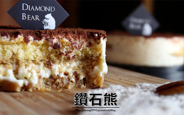 宅配 嚴選物料,堅持手作,美味甜點兒。『DIAMOND BEAR 鑽石熊』