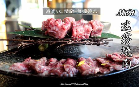 高雄左營 9A和牛的銷魂美味,桌邊代烤的精緻服務。『MIST迷霧和牛燒肉 』