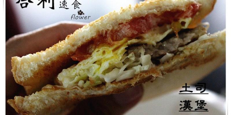 台南中西區  台南的巷弄人氣早食。『哈利速食』