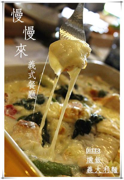 台南市安平區 慢食。慢活。慢慢來。『慢慢來義式餐廳』