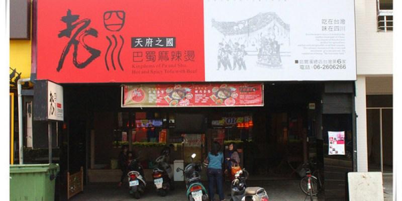 台南東區  天冷了,來嗑鍋吧~『老四川巴蜀麻辣燙 』