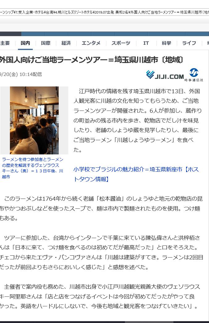 ネットニュース記事